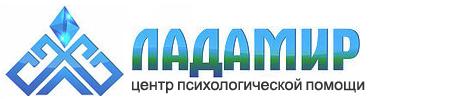 """Центр """"ЛАДАМИР"""""""